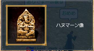 ハヌマーン像