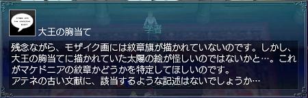 王家の紋章情報2