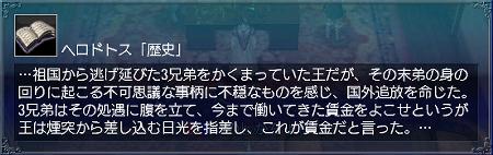 王家の紋章情報3