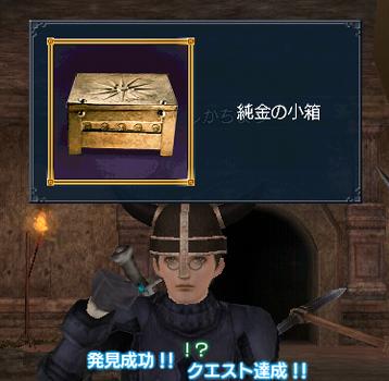 純金の小箱