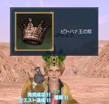 ピトハナ王の冠