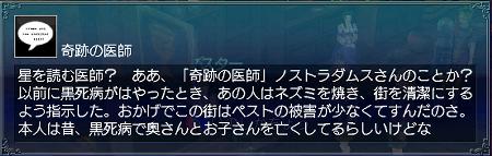 星読みの名医情報2