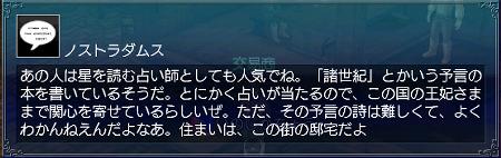星読みの名医情報3