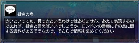 緋色のハンター情報1