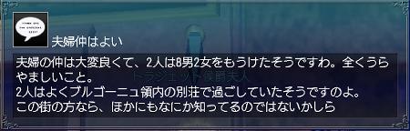 大帝の追憶情報3