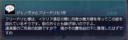 大帝の追憶情報5