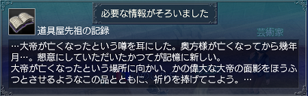 大帝の追憶情報6