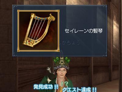 セイレーンの竪琴