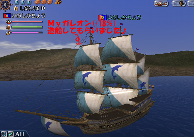 ガレオン洋上画面