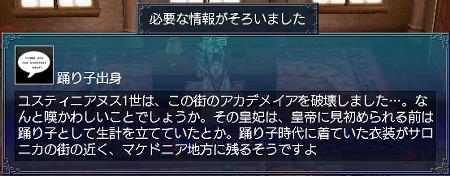 英傑たる皇妃情報2