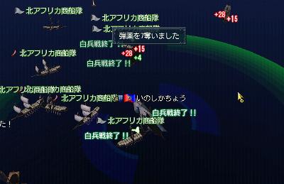 商船狩り戦闘中