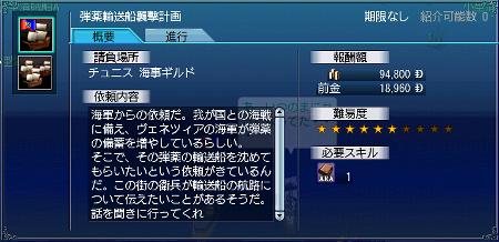 弾薬輸送船襲撃計画