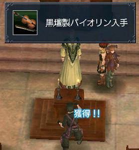黒壇製バイオリン