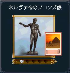 ネルヴァ帝のブロンズ像