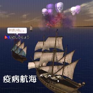 秘境レース途中、洋上にて