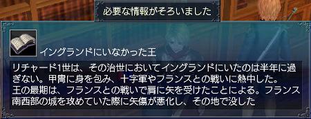 ライオン・ハーティド情報2