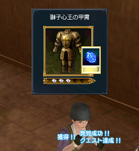 獅子心王の甲冑