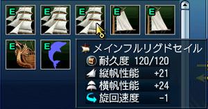メイン帆×3装備!
