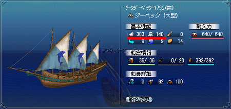 メイン帆×3装備・船画面