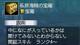 私掠海賊の宝箱
