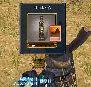 オロルン像