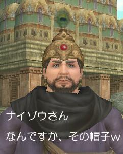 ナイゾウさん変な帽子w