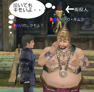 ナイゾウさん・泣いてもキモいw