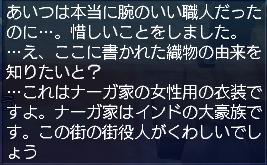 豪華な衣装の来歴・情報3