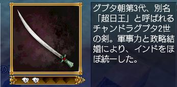 チャンドラグプタ王の剣・説明
