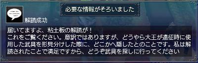 王の還る地・情報7