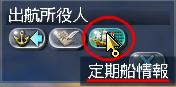 定期船情報