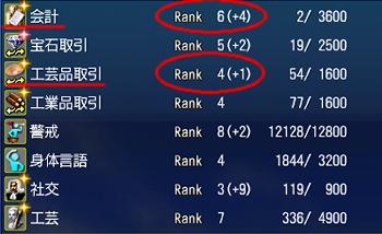 会計R6・工芸取引R4