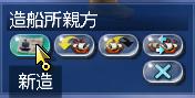 新造ボタン