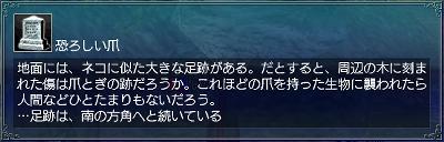 勅命・未知なる危険情報3