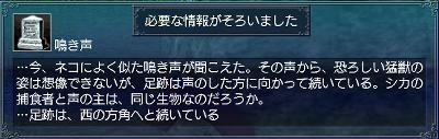 勅命・未知なる危険情報5