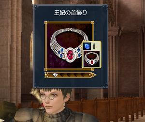 王妃の首飾り