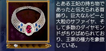 王妃の首飾り・説明