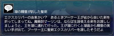 キング・アーサー・情報3