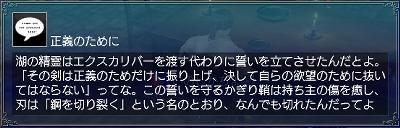 キング・アーサー・情報4