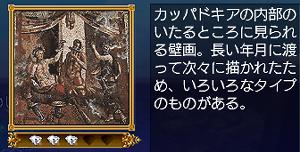 カッパドキアの壁画・説明