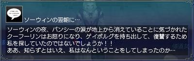 魔槍を我が手に・情報4
