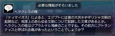 アトランティス・情報5