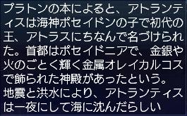 クリティアス・達成
