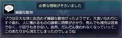 幻のゾウ・情報5