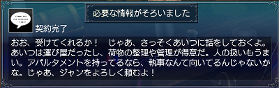 人材紹介中・情報4