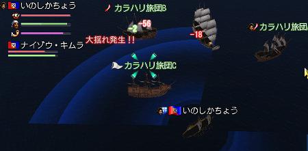 ケープ沖海事上げ