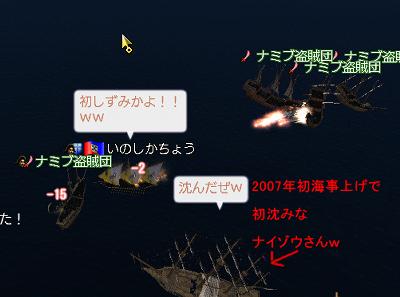 2007初海事上げ