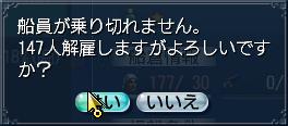 名倉147人解雇