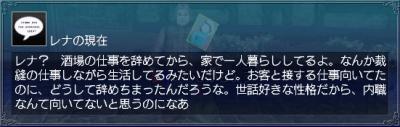 忘れられない人・情報5