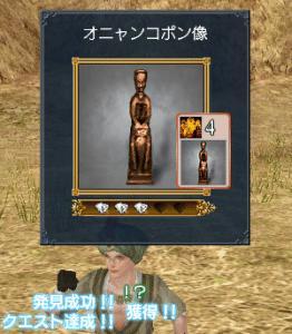 オニャンコポン像
